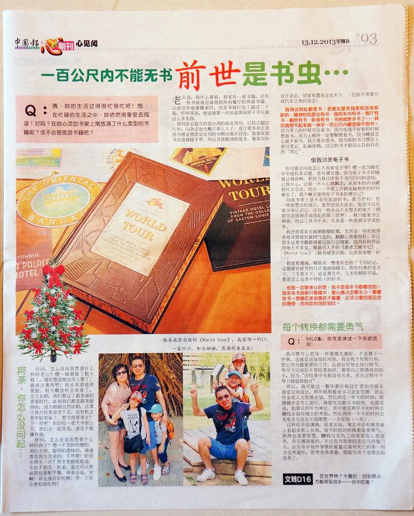 中國報報導內文_D03