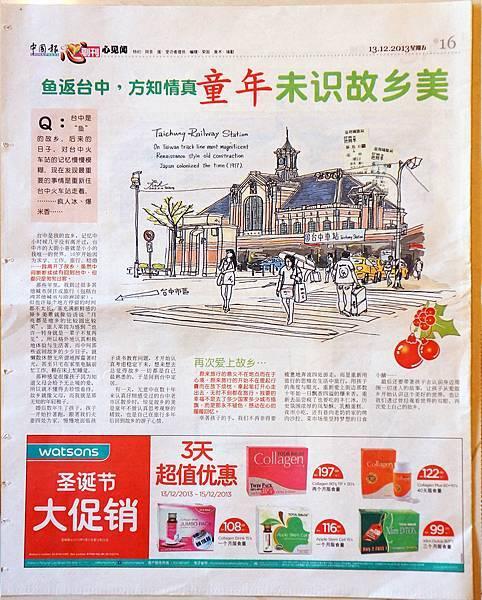 中國報報導內文_D04