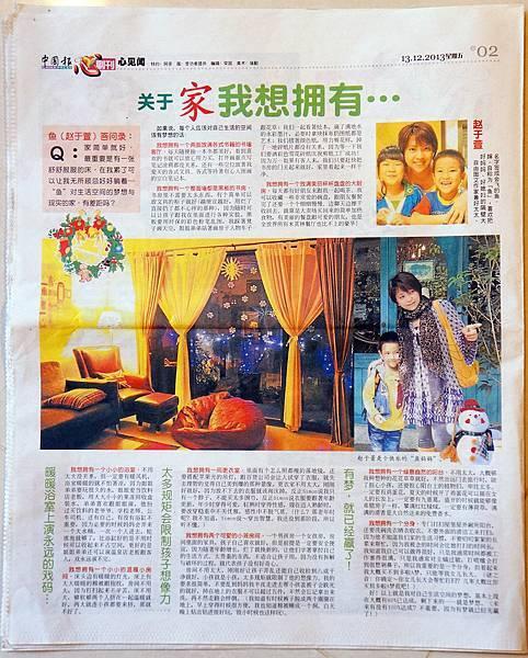 中國報報導內文_D02