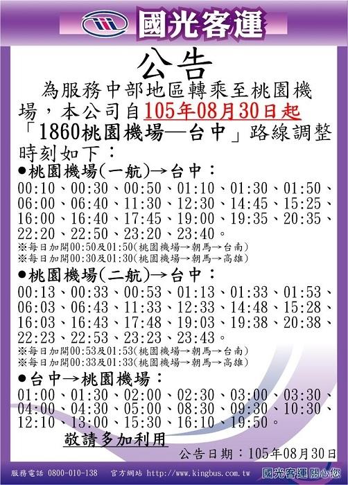 1860增開夜間班次105_08_30(台中).jpg