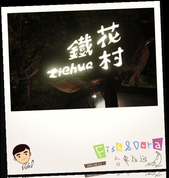 2012台東夜遊