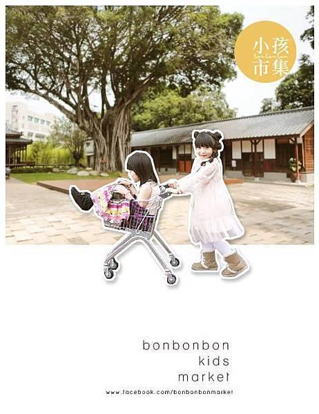 Dora Li畫話-小孩市集0.jpg