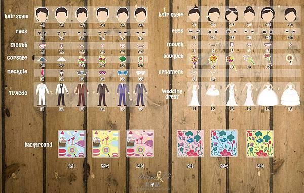 紙娃娃系列婚卡