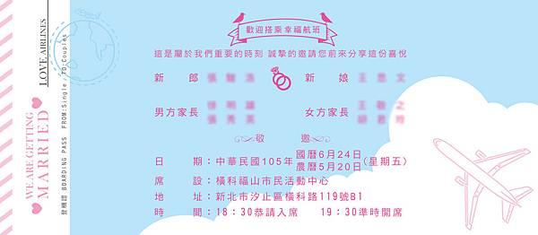 王思文-票券正面-1.jpg