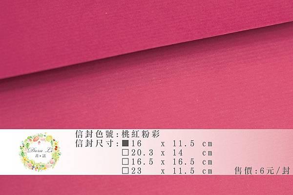 02.桃紅粉彩.jpg