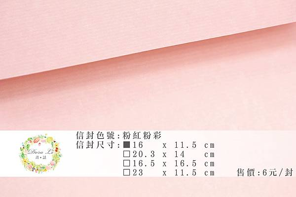 04.粉紅粉彩.jpg