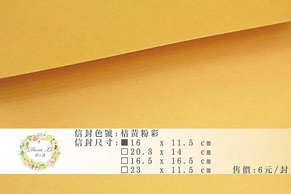 06.桔黃粉彩.jpg