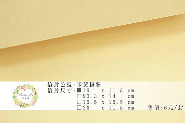 07.米黃粉彩.jpg