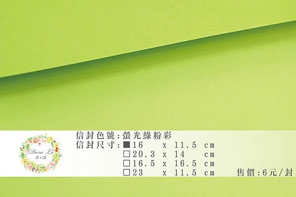09.螢光綠粉彩.jpg