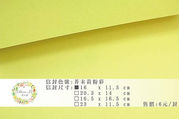 10.芥末黃粉彩.jpg