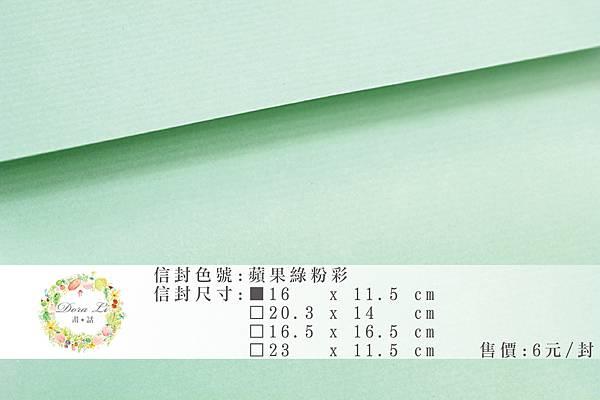 11.蘋果綠粉彩.jpg