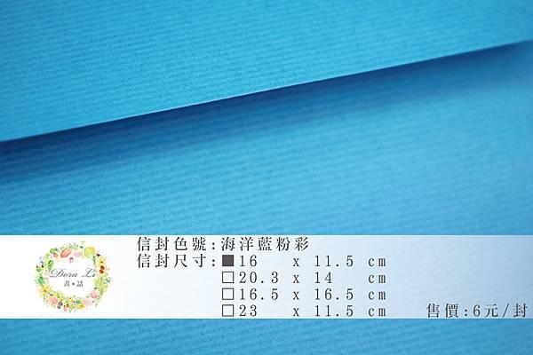 12.海洋藍粉彩.jpg