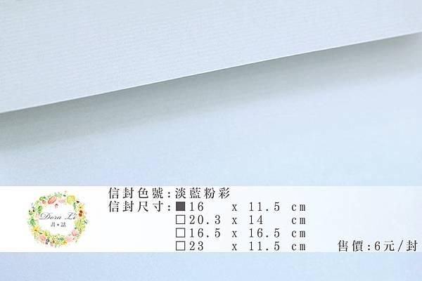 13.淡藍粉彩.jpg