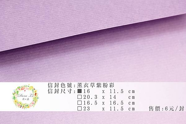 14.薰衣草紫粉彩.jpg