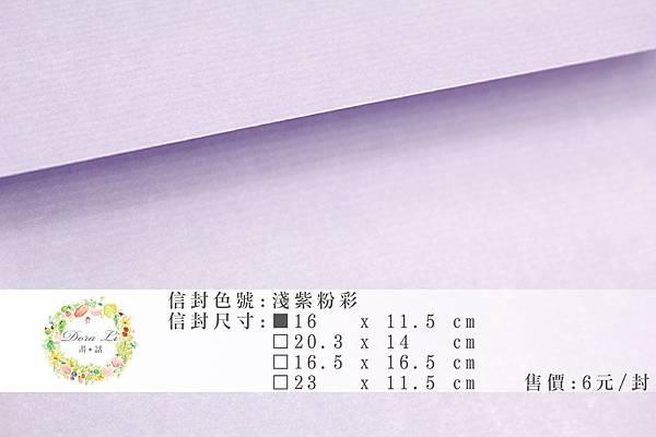 15.淺紫粉彩.jpg