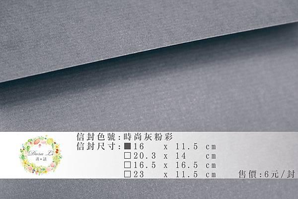 17.時尚灰粉彩.jpg