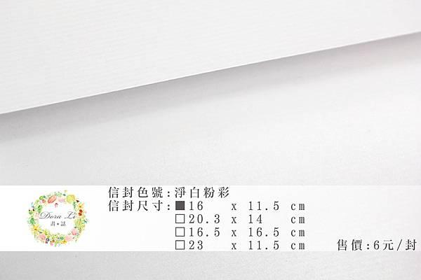 18.淨白粉彩.jpg