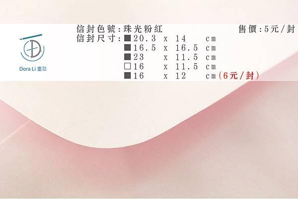 Dora Li畫話單張色樣-珠光系列_04.珠光粉紅 .jpg