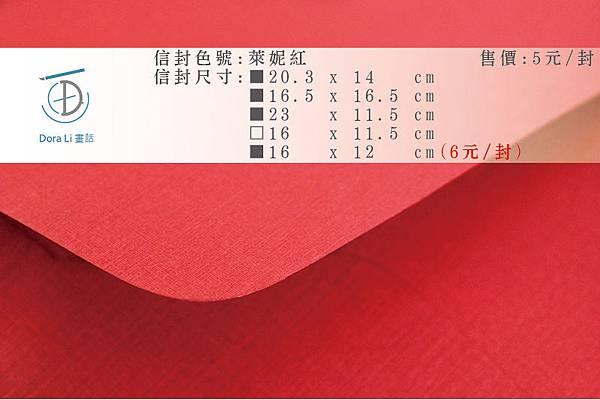 Dora Li畫話單張色樣-珠光系列_03.萊妮紅.jpg