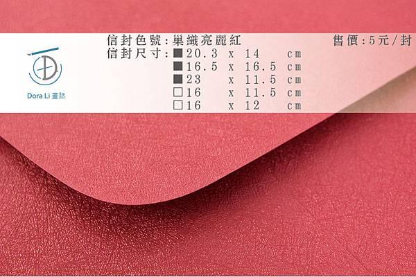 Dora Li畫話單張色樣-珠光系列_02.巢織亮麗紅.jpg