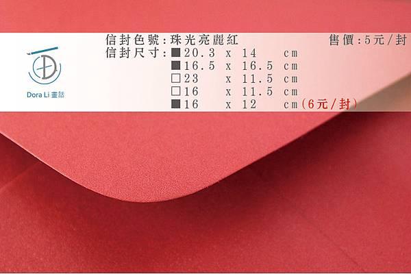 Dora Li畫話單張色樣-珠光系列_01.珠光亮麗紅.jpg