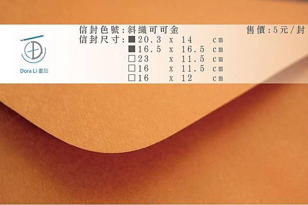 Dora Li畫話單張色樣-珠光系列_05.斜織可可金.jpg
