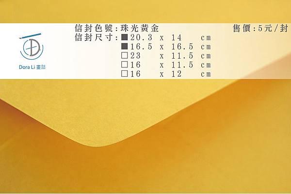 Dora Li畫話單張色樣-珠光系列_06.珠光黃金 .jpg