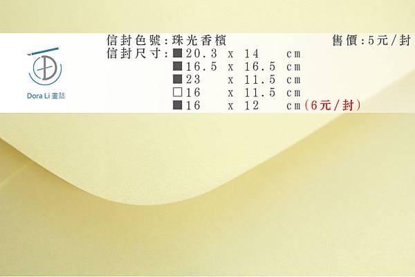 Dora Li畫話單張色樣-珠光系列_08.珠光香檳 .jpg