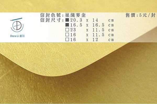 Dora Li畫話單張色樣-珠光系列_07.巢織麥金.jpg