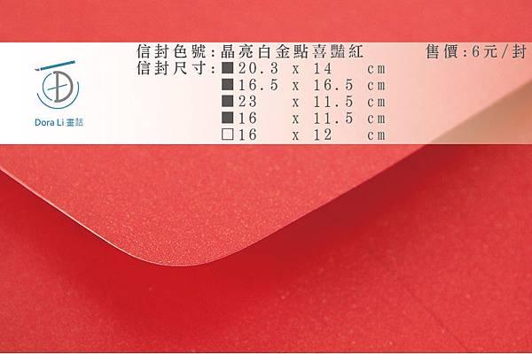 Dora Li畫話單張色樣-珠光系列_10.晶亮白金點喜豔紅 .jpg