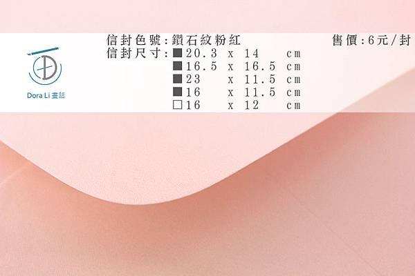 Dora Li畫話單張色樣-珠光系列_13.鑽石紋粉紅.jpg