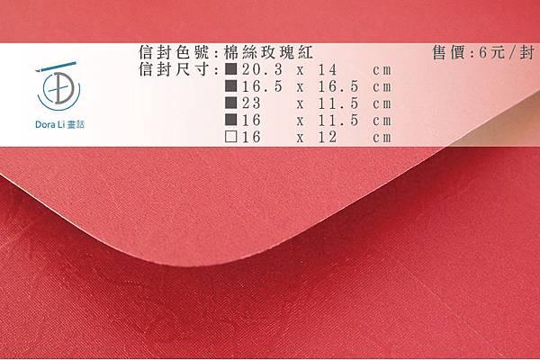 Dora Li畫話單張色樣-珠光系列_09.棉絲玫瑰紅 .jpg