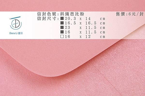 Dora Li畫話單張色樣-珠光系列_14.斜織芭比粉 .jpg