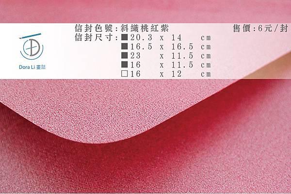 Dora Li畫話單張色樣-珠光系列_16.斜織桃紅紫.jpg