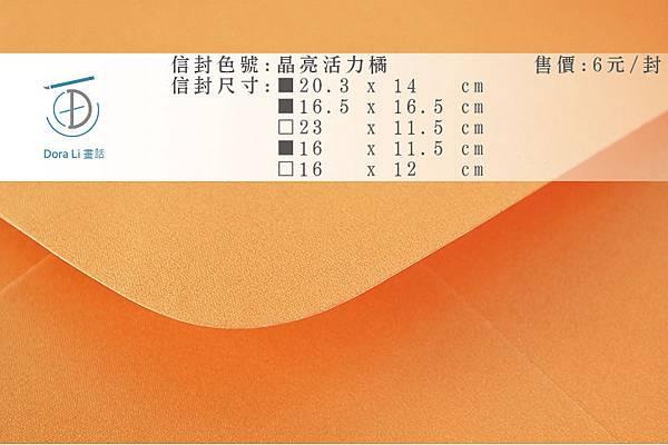 Dora Li畫話單張色樣-珠光系列_15.晶亮活力橘.jpg