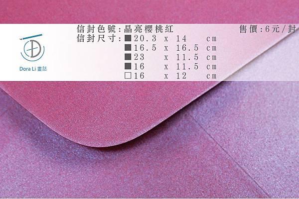 Dora Li畫話單張色樣-珠光系列_17.晶亮櫻桃紅.jpg