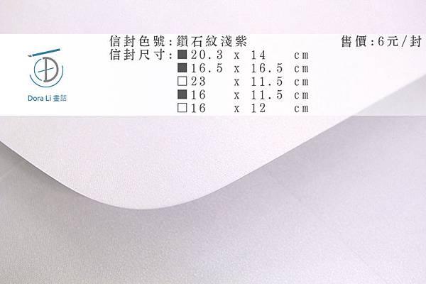 Dora Li畫話單張色樣-珠光系列_20.鑽石紋淺紫.jpg
