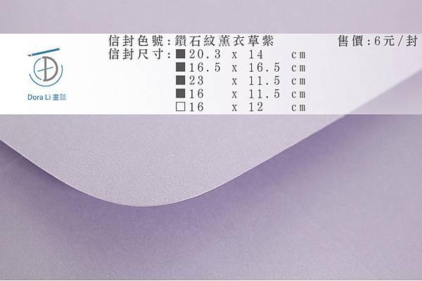 Dora Li畫話單張色樣-珠光系列_19.鑽石紋薰衣草紫.jpg