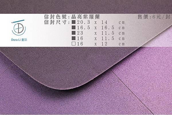 Dora Li畫話單張色樣-珠光系列_18.晶亮紫羅蘭.jpg