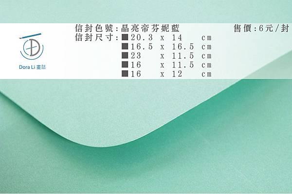 Dora Li畫話單張色樣-珠光系列_23.晶亮帝芬妮藍.jpg