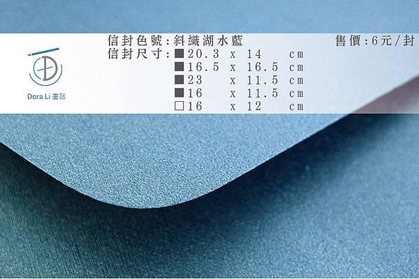 Dora Li畫話單張色樣-珠光系列_22.斜織湖水藍.jpg