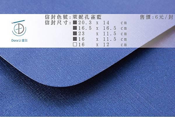 Dora Li畫話單張色樣-珠光系列_21.萊妮孔雀藍.jpg