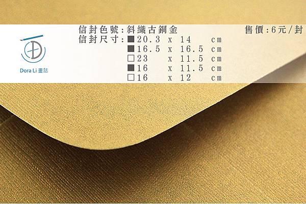 Dora Li畫話單張色樣-珠光系列_24.斜織古銅金.jpg