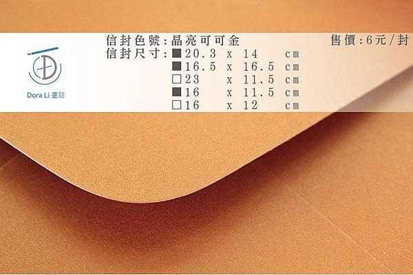 Dora Li畫話單張色樣-珠光系列_26.晶亮可可金.jpg