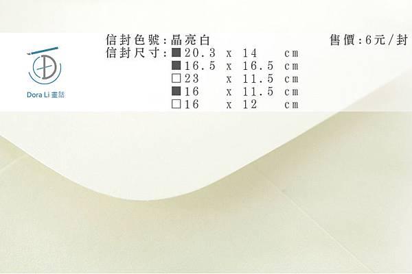 Dora Li畫話單張色樣-珠光系列_31.晶亮白.jpg