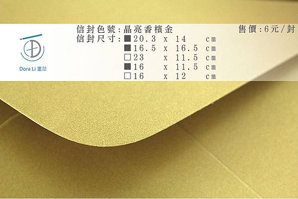 Dora Li畫話單張色樣-珠光系列_27.晶亮金香檳 .jpg