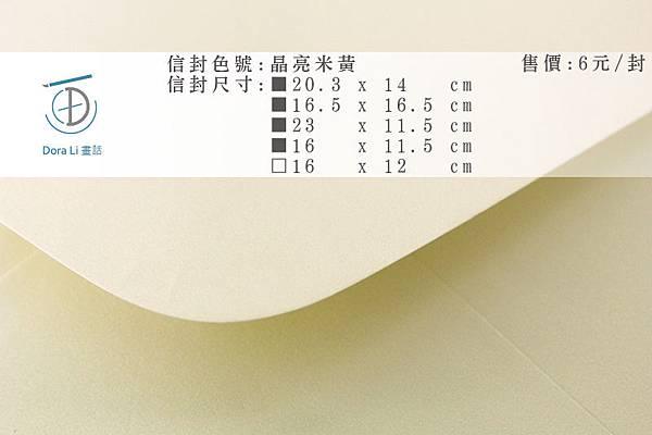 Dora Li畫話單張色樣-珠光系列_30.晶亮米黃.jpg