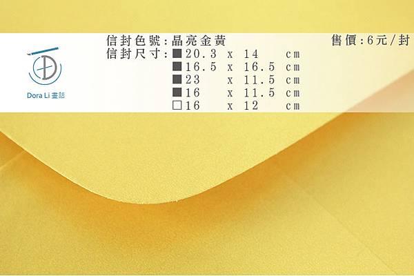 Dora Li畫話單張色樣-珠光系列_29.晶亮金黃.jpg