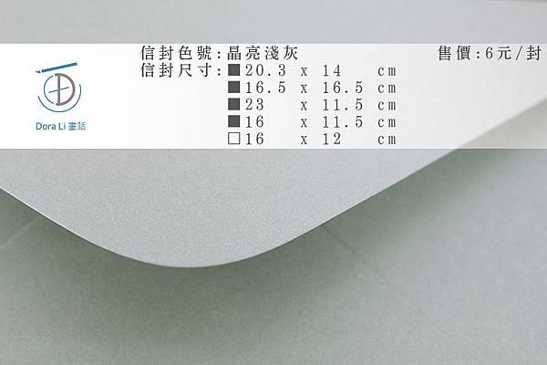 Dora Li畫話單張色樣-珠光系列_32.晶亮淺灰.jpg