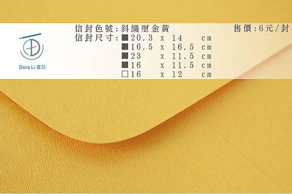 Dora Li畫話單張色樣-珠光系列_28.斜織璽金黃.jpg